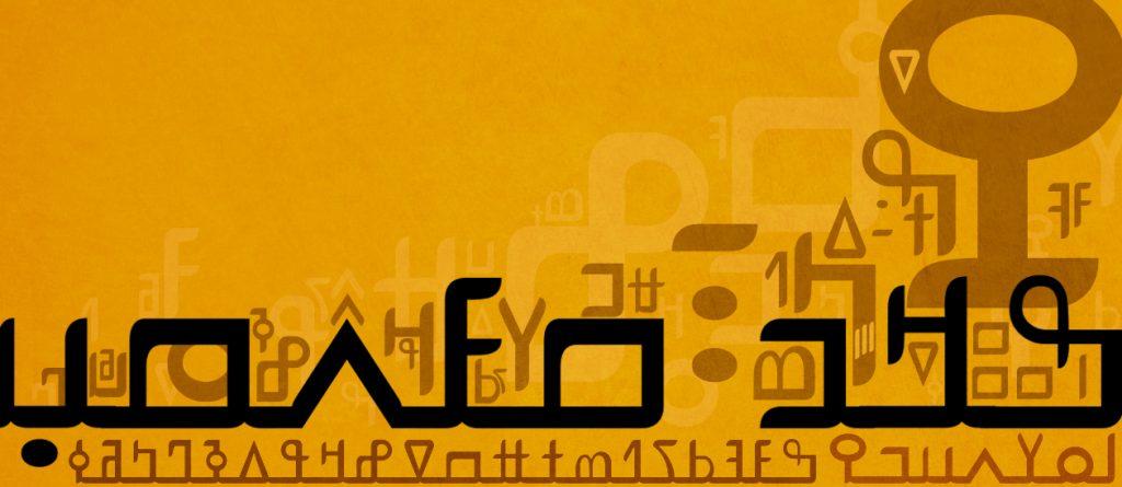 Graphisme abstrait de lettres N'Ko